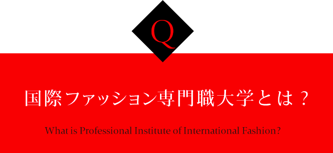 国際ファッション専門職大学とは? What is Professional Institute of International Fashion?